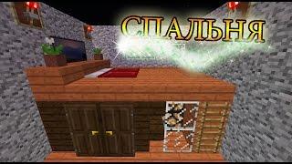 Minecraft - Строительный креатив. СПАЛЬНЯ. Как сделать/построить СПАЛЬНЮ в МАЙНКРАФТ?(ВСЕ МОИ РОЛИКИ - https://www.youtube.com/channel/UCfy0taHNMMvhQPTkrNx-mUw/videos *** ВСЕ МОИ ПЛЕЙЛИСТЫ ..., 2016-04-24T12:11:25.000Z)