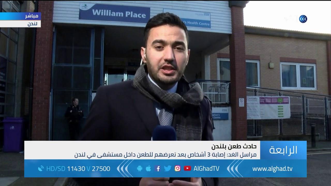 مراسل الغد: حادث الطعن في لندن ليس إرهابيا والشرطة تعتقل شخصا