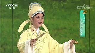 [梨园闯关我挂帅]越剧《梁山伯与祝英台》选段 演唱:陶慧敏 白雪| CCTV戏曲 - YouTube