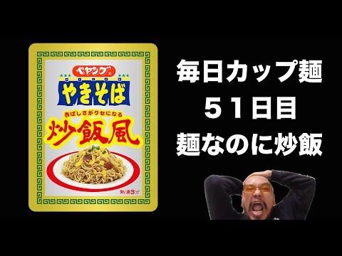 麺なのにチャーハン毎日カップ麺51日目 炒飯風焼きそば ペヤングラーメン・やきそば