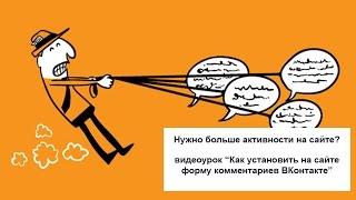 Как сделать комментарии ВКонтакте на сайте