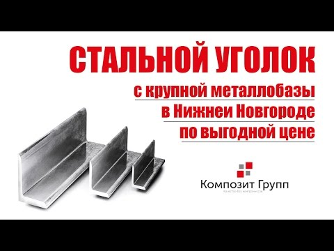 Уголок с металлобазы - КомпозитГрупп