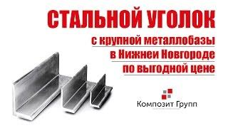 Уголок с металлобазы - КомпозитГрупп(, 2017-01-12T09:39:17.000Z)
