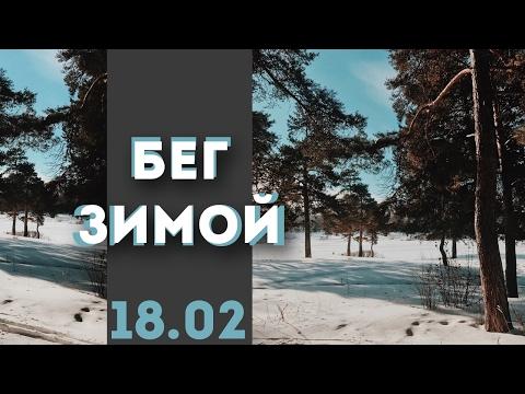 БЕГ ЗИМОЙ/зимняя пробежка