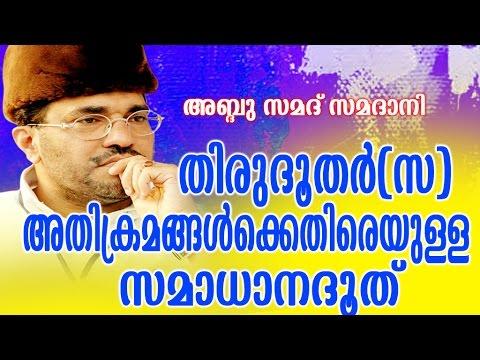 Abdussamad Samadani New Islamic Speech   തിരുദൂതർ (സ)അതിക്രമങ്ങൾക്കെതിരെയുള്ള സമാധാനദൂത്