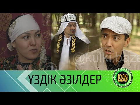 Күлкі базар - Үздік әзілдер