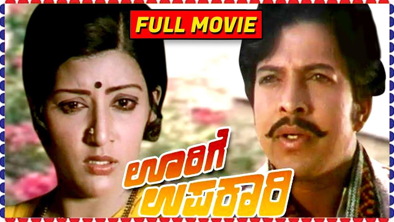 Oorige Upakari - ಊರಿಗೆ ಉಪಕಾರಿ || Kannada Full Movie || Dr Vishnuvardhan, Padmapriya || Joe Simon