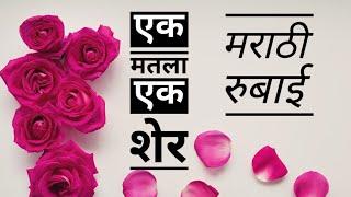 एक रुबाई   marathi sher   marathi kavita vachan   marathi kavita prem   marathi kavita on life  