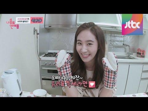 kwon yuri dating alone