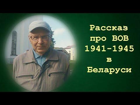 Рассказ очевидца ВОВ в Беларуси. Про партизан, немцев и др.