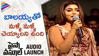 Shriya Speech | Paisa Vasool Movie Audio Launch | Balakrishna | Puri Jagannadh | #PaisaVasool