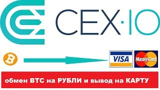 Биржа CEX⋅IO ∣ Как обменять биткоин на рубли и вывести на карту