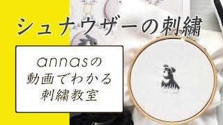 annas(アンナス) / 刺繍作家・刺しゅうイラストレーター http://twute...