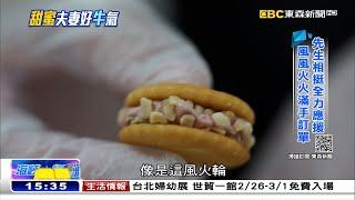 兩岸夫妻「甜蜜蜜」 「牛」氣製糖見證愛情 《海峽拼經濟》 @東森新聞 CH51