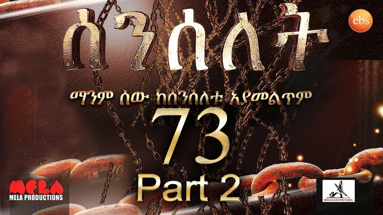 VIDEO 2: Senselet - Part 73 (ሰንሰለት)
