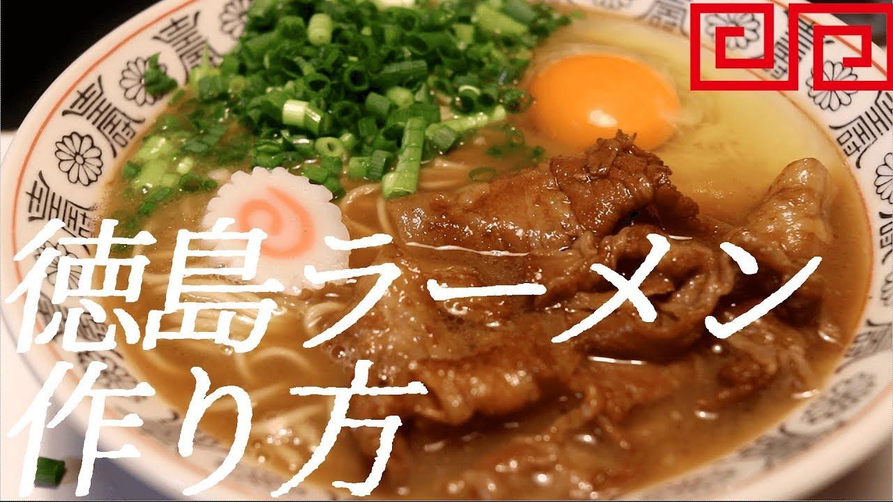 徳島 ラーメン レシピ