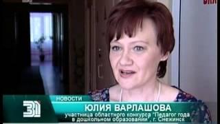 В Челябинской области началась битва воспитателей