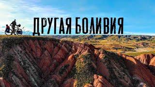 Дорога на Уюни | Путешествие по Боливии | #30