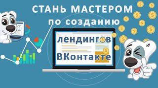 Видеокурс: Стань мастером по созданию лендингов во ВКонтакте. Урок 1