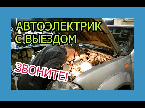 Автоэлектрик с выездом СПб легковых, грузовых и спецтехника