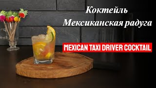 Рецепт коктейля Мексиканская радуга с текилой и цитрусами! Развиваем домашний бар! Простые коктейли!