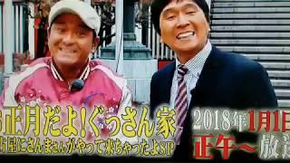 正月だよ!ぐっさん家 名古屋にさんまさんがやって来ちゃったよSP予告 ...