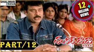 Shankar Dada M.B.B.S Telugu Movie || Part 12/13 || Chiranjeevi & Sonali Bendre || Shalimarcinema