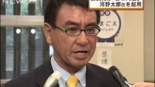 自民党は「影の内閣」設置 幹事長代理に河野氏起用(10/04/06)