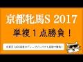 【競馬】京都牝馬S 単複1点勝負【にしちゃんねる】