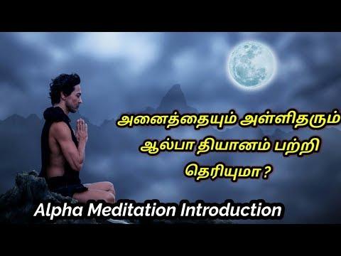 நினைத்ததை நடக்கச்செய்யும் ஆல்பா தியானம் பற்றி தெரியுமா | Alpha Meditation Introduction | PMP
