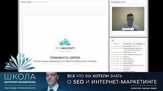 Урок 63 - Уязвимости сайта: как защитить сайт от взлома