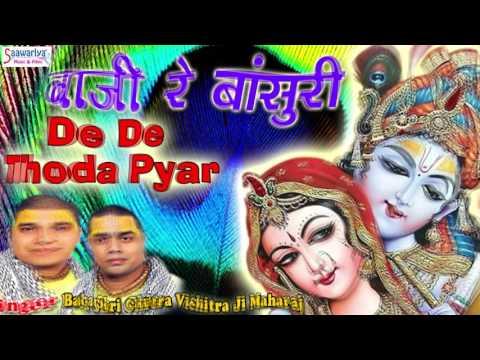 Dede Thoda प्यार #Chitra Vichitra #Beautiful Krishna Song #Saawariya Music & Films