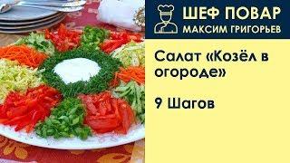 Салат Козёл в огороде . Рецепт от шеф повара Максима Григорьева