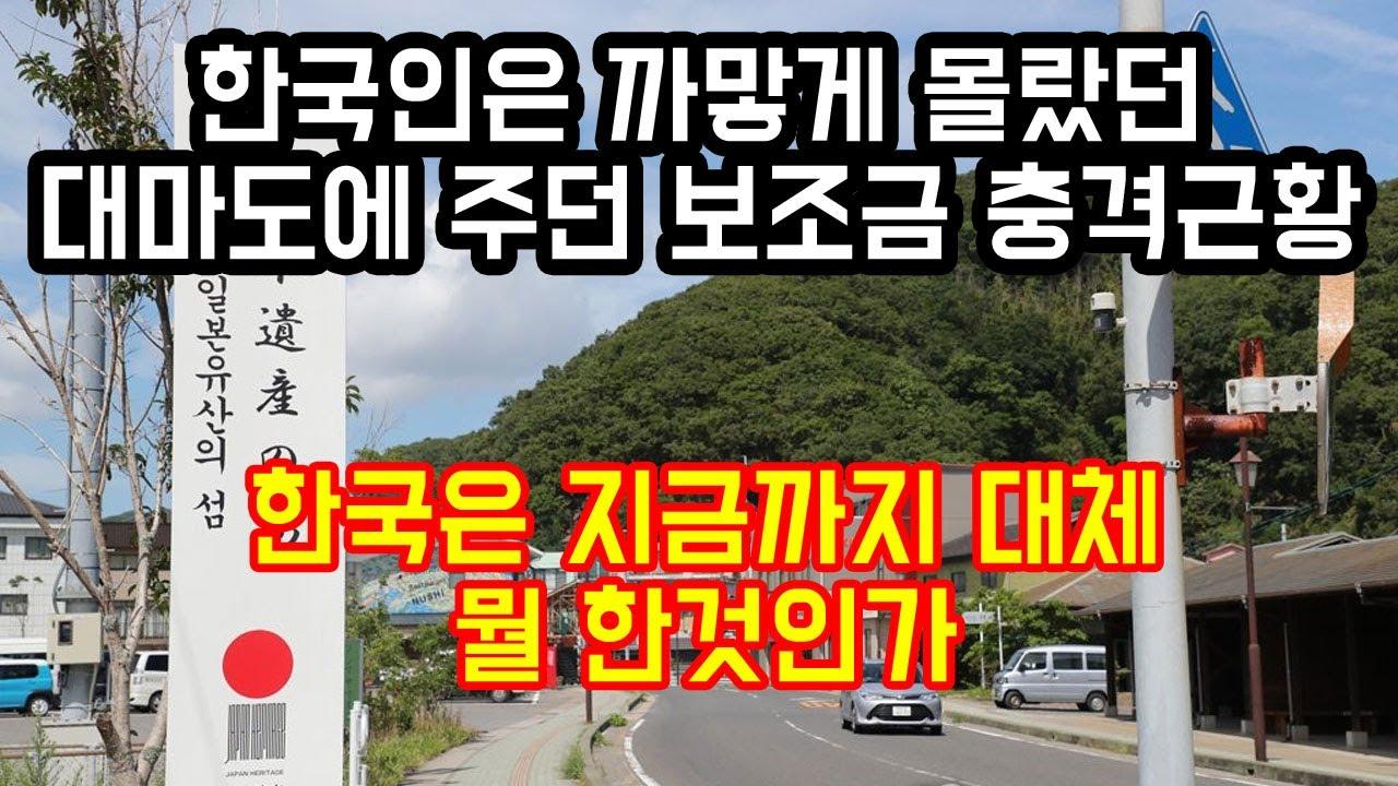 """한국인은 까맣게 몰랐던 대마도에 주던 '보조금' 충격근황 """"한국은 지금까지 대체 뭘 한것인가, 무너져가는 도시"""""""