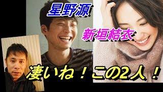 ナインティナインの岡村隆史さんが星野源さんを大絶賛。 チャンネル登録...
