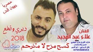 علاء عبد المجيد 2018  ديري وقطع - كسح مزح لا مانرحم 2018 حفلة امير الزحراوي