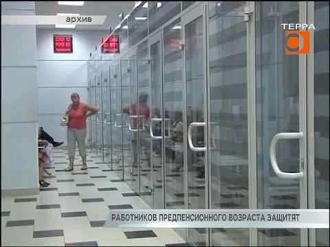 Новости Самары. Работников предпенсионного возраста защитят