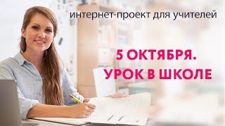 5 октября. Урок в школе. Всероссийский краудсорсинговый интернет-проект. Поддержка учителей.
