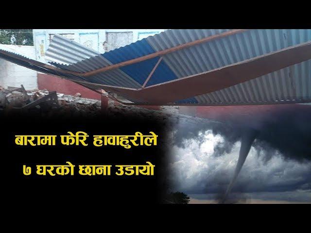 बारामा फेरि हावाहुरीले ७ घरको छाना उडायो l Nepali Public TV