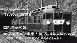 国鉄時代の大垣夜行!東海道本線345M東京駅入線品川発車後全駅(金谷停車)車内放送1986年7月20日 Night local train 34 years ago,Toukaido-Line,Jpn