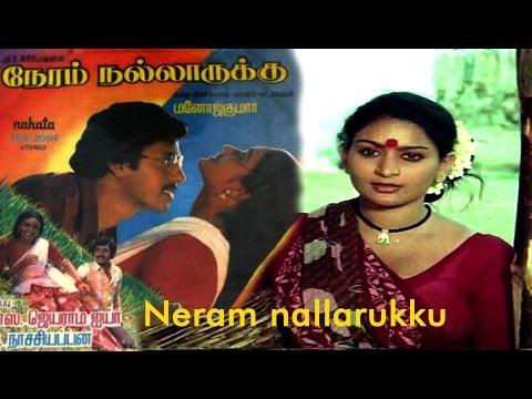 Neram nallarukku tamil movie