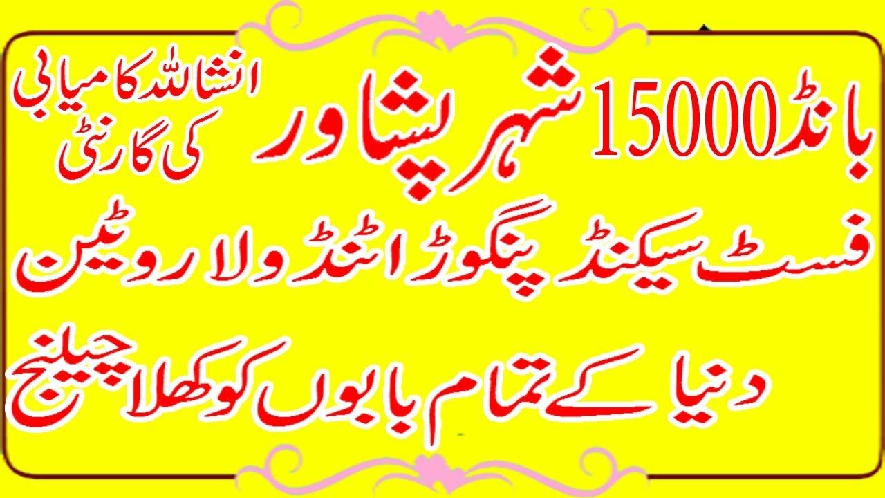 prizebond FS Forcast or Tandola Routine bond 15000 city pishawar date 01/10/2018 #1