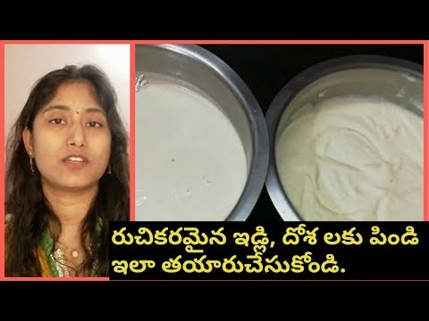 IDLI DOSA BATTER RECIPE-HOW TO MAKE PERFECT BATTER FOR SOFT AND SPONGY IDLY-DOSA RECIPE IN TELUGU