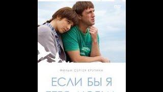 ако бих те волео 2010 руски филм са преводом