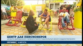 В Киеве появилось место, где будут развлекать пенсионеров
