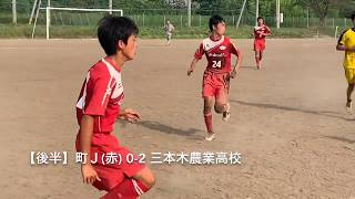 三本木農業高校(U-18)  vs 町田JFC(U-15) 【ドリブルサッカーを極める!】/十和田フェスティバル 2019.08.07