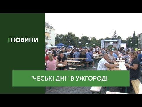«Чеські дні на Закарпатті» відбулися в Ужгороді