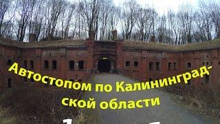Автостопом по Калининградской области. Серия 1