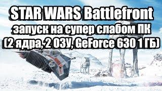 STAR WARS Battlefront запуск на супер слабом ПК (2 ядра, 2 ОЗУ, GeForce 630 1 ГБ)
