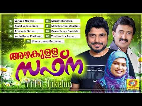 അഴകുള്ള സഫ്ന | Afsal, Kannur Shareef, Rahna | Mappila Romantic Album Audio Songs Jukebox